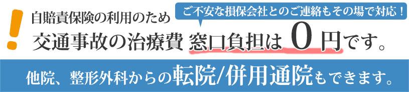 自賠責保険利用のため交通事故の治療費の窓口負担は0円です。