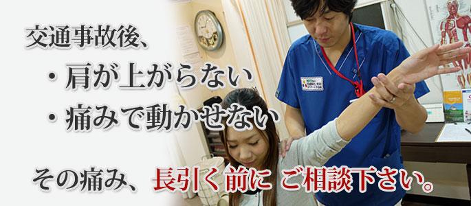 事故後、肩があがらない、痛みで動かせない その痛みは長引く前にご相談ください。