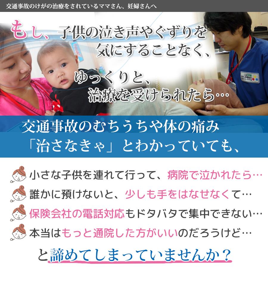 ここあ接骨院-妊婦さん、産後のお母さんのための交通事故むちうち治療